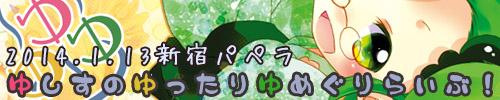 『ゆゆゆ!』特設サイトへ